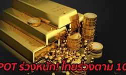 ดอลลาร์แข็งค่าทำทองคำ spot ร่วงหนัก! ไทยร่วงตาม 100